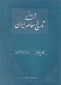 روزشمار تاريخ معاصر ايران 4 (1303 خورشيدي)