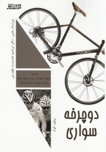 دوچرخهسواري