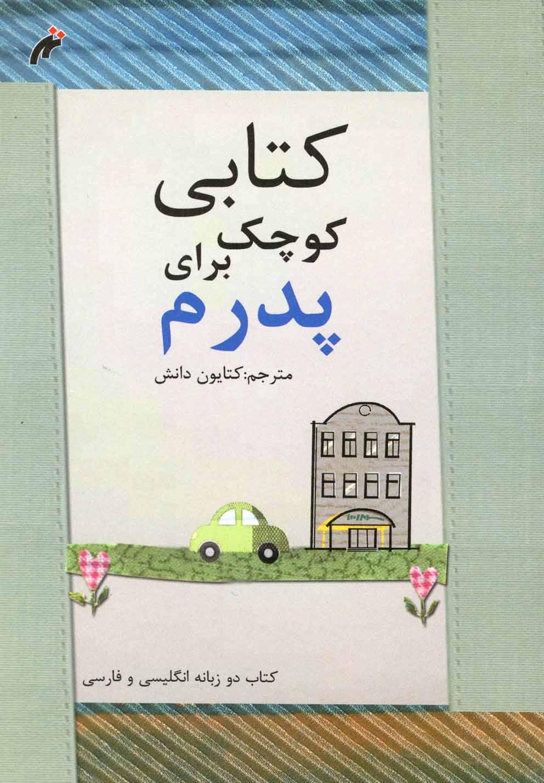 كتابي كوچك براي پدرم(نغمهنوانديش) *