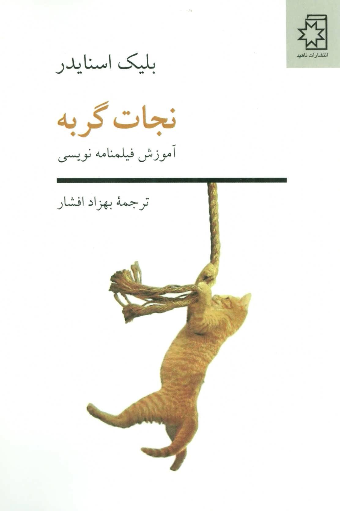 نجات گربه (آموزش فيلم نامه نويسي)