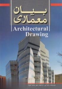 بيان معماري (محيا)