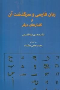 زبان فارسي و سرگذشت آن