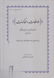 ملاحظات و محاكمات (دو لايحه در تحديد حدود ايران و عثماني)
