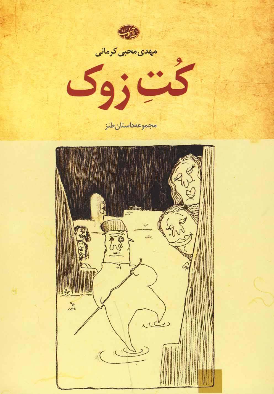 شروگ ماه: مجموعه شعر محلي جنوب استان كرمان