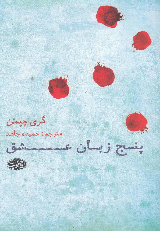 پنج زبان عشق(آموت) *
