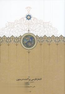 اشعار فارسي پراكنده در متون 2 (2 جلدي)