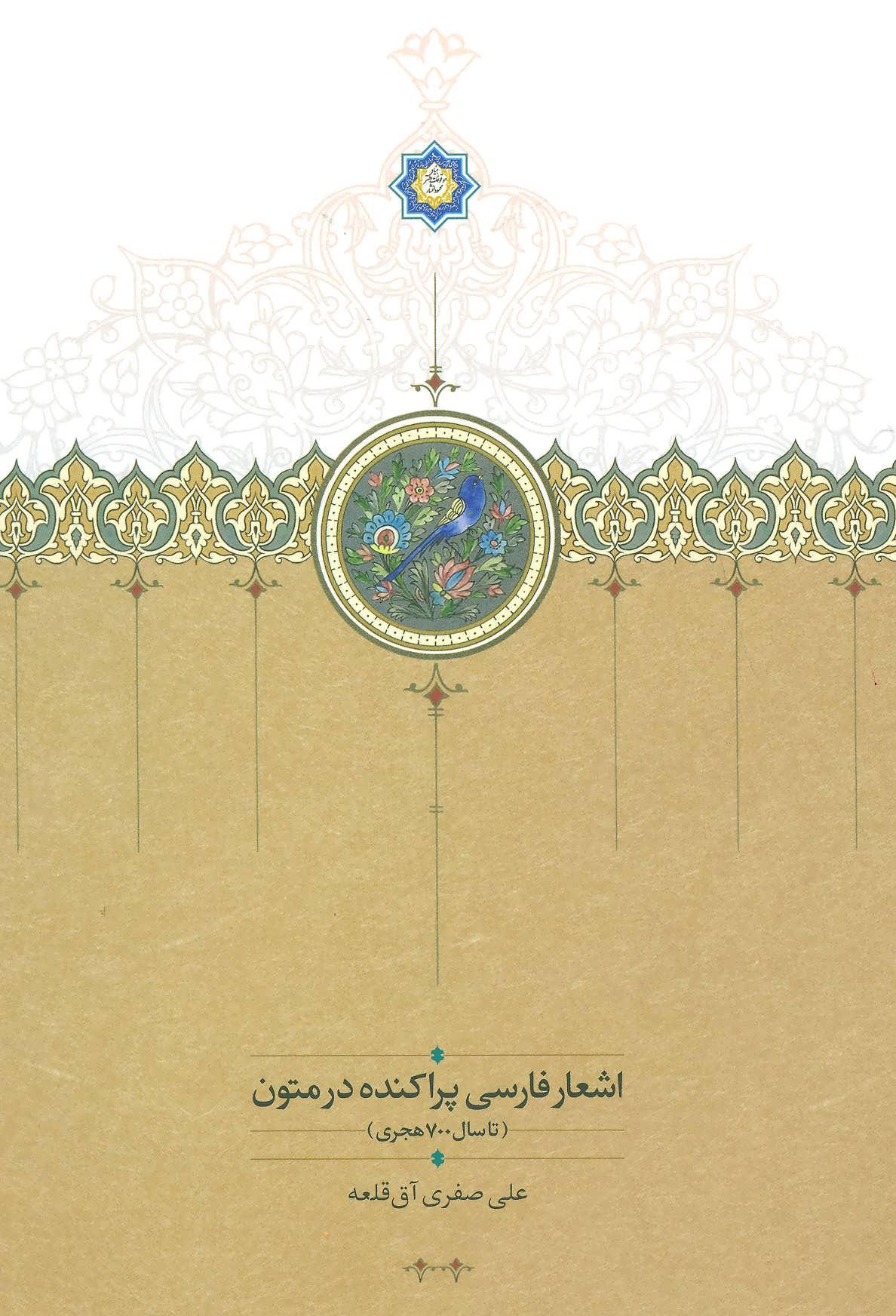 اشعار فارسي پراكنده در متون (تا سال 700 هجري)،(2جلدي)