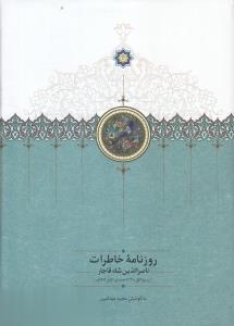 روزنامه خاطرات ناصرالدين شاه قاجار (از ربيع الاول 1310 تا جمادي الاول 1312ق)