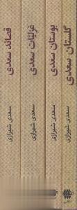 مجموعه سعدي (4 جلدي جيبي با قاب فراروي)