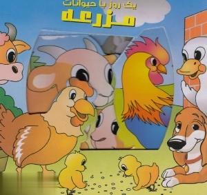 یک روز با حیوانات(مزرعه)آریانوین #