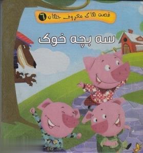 قصههايمعروفجهان(6)سهبچهخوك(آريانوين) #