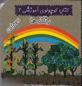 كتابكوچولويآموزشي(2)رنگها(آريانوين) #