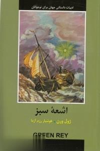 اشعه سبز (ادبيات داستاني جهان براي نوجوانان)