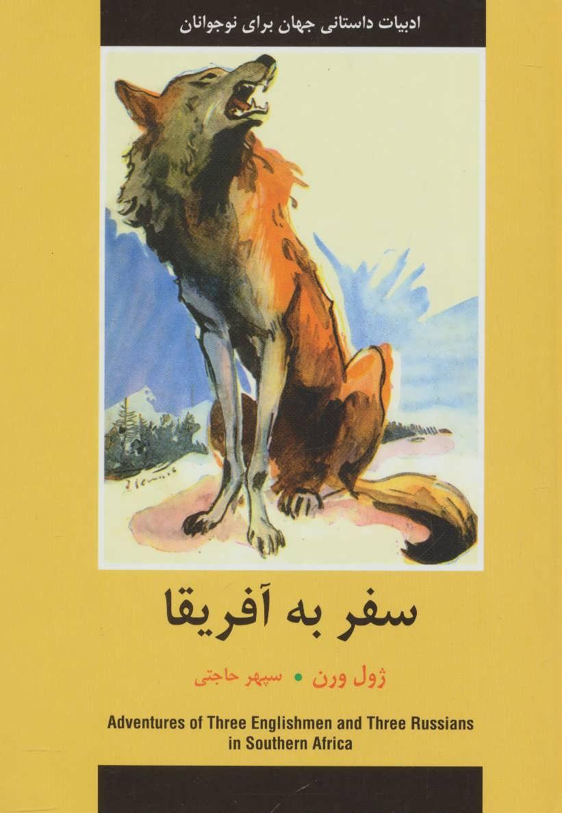 سفر به آفريقا (ادبيات داستاني جهان براي نوجوانان)