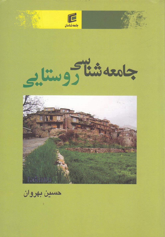 جامعهشناسي روستايي(جامعهشناسان)
