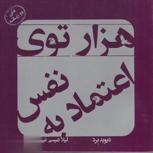 هزارتوي اعتماد به نفس