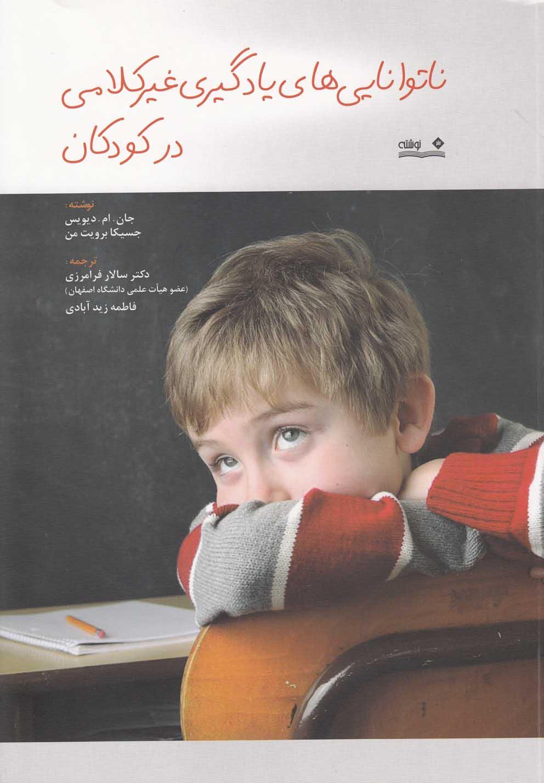 ناتواناییهای یادگیری غیر کلامی در کودکان(نوشته) *