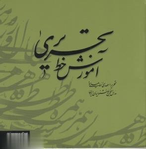 آموزش خط تحريري 2جلدي