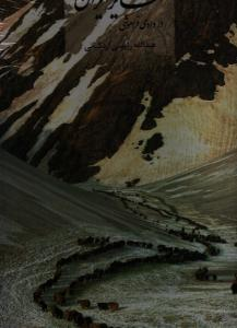 عشاير ايران در وادي فراموشي