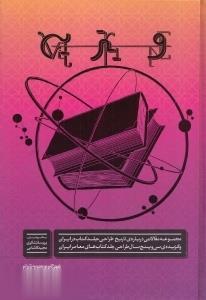 ويترين: مجموعه مقالاتي درباره تاريخ طراحي جلد كتاب در ايران