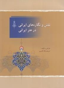 نقش و نگاره های ایرانی در هنر ایرانی