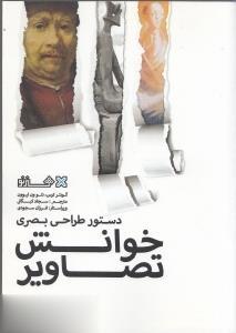 خوانش تصاوير: دستور طراحي بصري