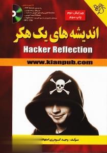 انديشههاي يك هكر Hacker Reflection CD