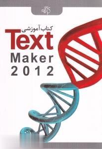كتاب آموزشي Text Maker 2012