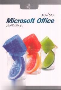 مرجع كاربردي Office براي دانشگاهيان