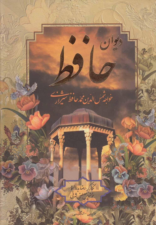 ديوان حافظ(وزيري،قابدار)پارميس «»