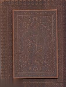 قرآن كريم(جيبي،باجعبه،معطر،لبطلا)پارميس «»