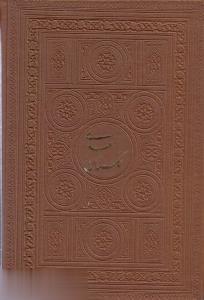 گلستان سعدي (2 زبانه جيبي پارميس)