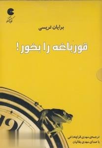 كتاب سخنگو قورباغه را بخور! (صوتي)