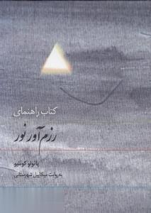 راهنماي رزمآور نور/كتاب سخنگو