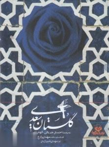 گلستان سعدي/كتاب سخنگو