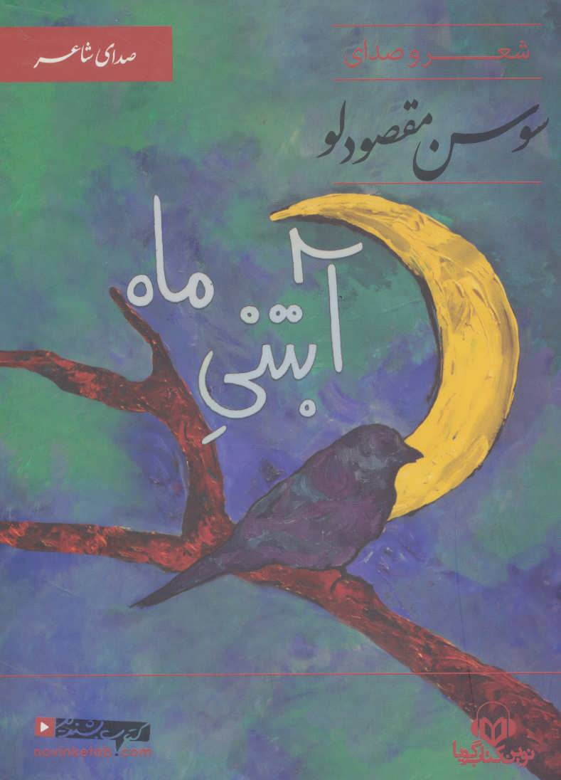 كتاب سخنگو آبتني ماه (صداي شاعر 7:شعر و صداي سوسن مقصودلو)