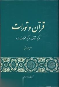 قرآن و تورات در كجا اتفاق و در كجا اختلاف دارند