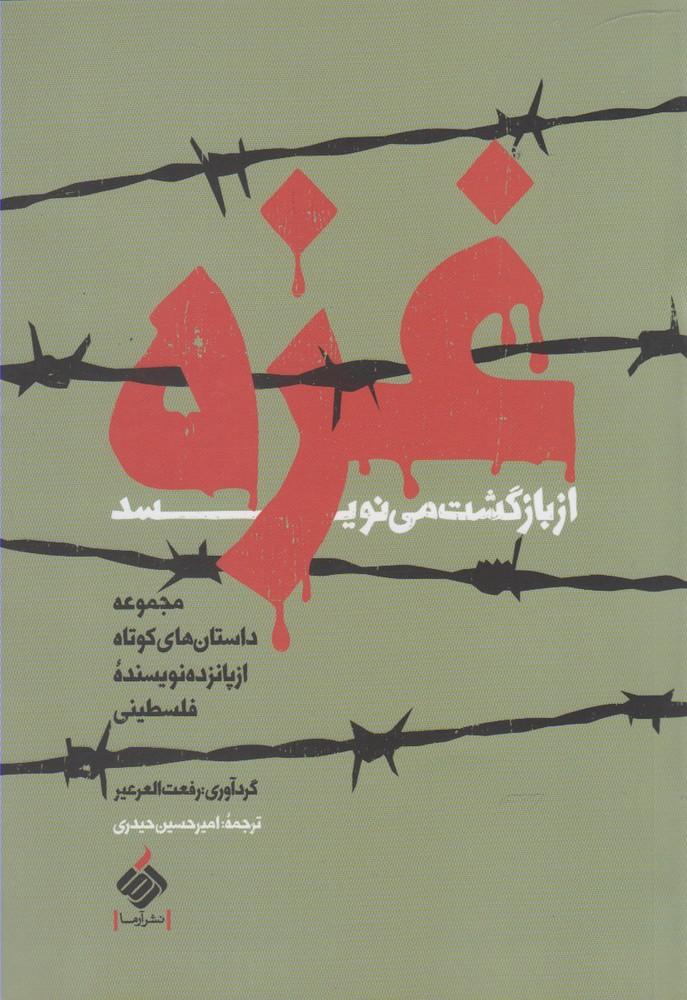 غزه از بازگشت مينويسد(نشرآرما) *