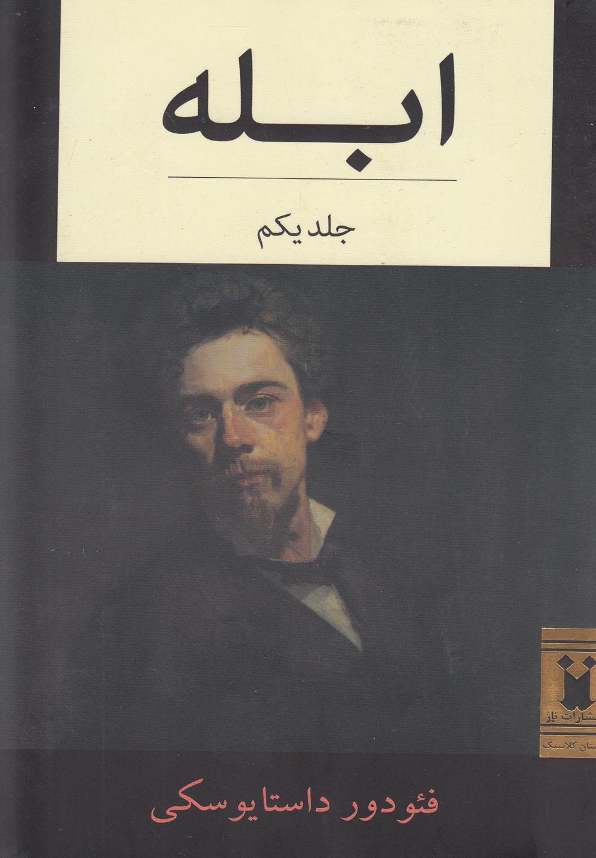 ابله(2جلدي)ناژ
