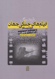 فرهنگ فیلمهای جنگی جهان