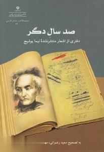 صد سال دگر (دفتري از اشعار منتشر نشده نيما يوشيج)
