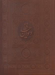 ديوان حافظ (طرح چرم رحلي با جعبه هليا)
