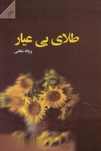 طلاي بيعيار(شالان) *