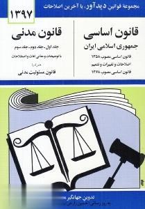 قانون اساسي جمهوري اسلامي ايران (قانون مدني)