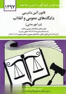 قانون آئين دادرسي دادگاه هاي عمومي و انقلاب (در امور مدني) 1398