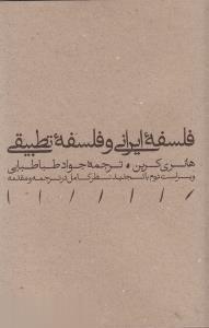 فلسفه ايراني و فلسفه تطبيقي