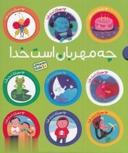مجموعه چه مهربان است خدا (10جلدي)