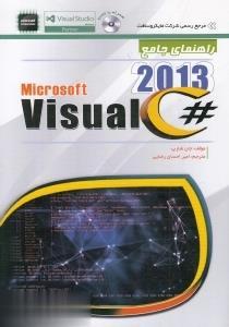 راهنماي جامع 2013 #Microsoft Visual C  (با DVD)