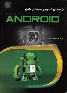 راهنماي تصويري سيستم عامل Android