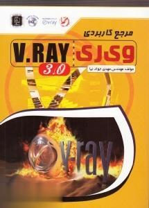 مرجع كاربردي V.Ray 3.0 (با DVD)